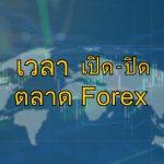 เวลาทำการ ตลาด Forex เปิดปิดเวลาไหน ?