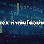 Forex ทำเงินได้อย่างไร (ฟอเร็กซ์)
