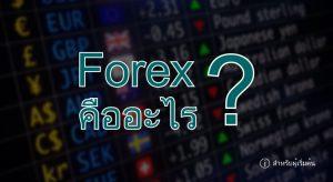 Forex คืออะไร ?