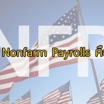 ข่าว Non Farm นอนฟาร์ม คืออะไร สำคัญยังไง