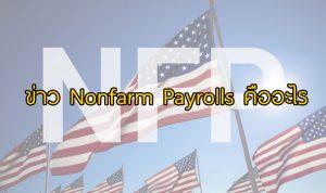 Nonfarm Payrolls คืออะไร