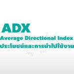 ADX ประโยชน์และการนำไปใช้งาน