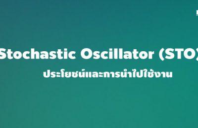 stochastic oscillator (sto) indicator