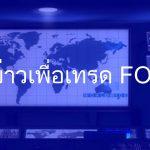 ข่าว forex ต่าง ๆ ที่มีผลในตลาด