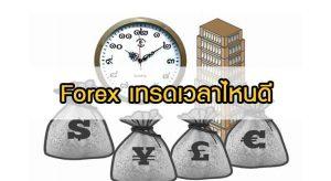 forex เทรดเวลาไหนดี