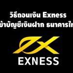 วิธีการ ถอนเงิน Exness เข้าบัญชีธนาคารไทย แบบใหม่ 2020