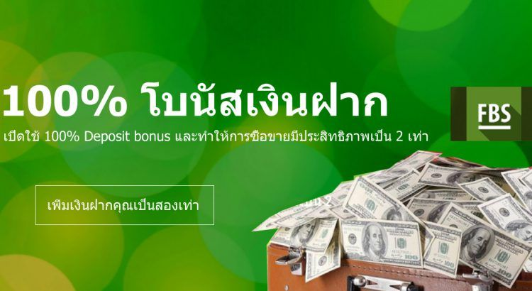 banner fbs forexinthai