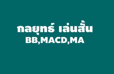 กลยุทธ์ เล่นสั้น forex bb macd ma