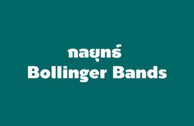 กลยุทธ์เทรด forex forex bollinger bands