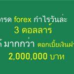 เทรด forex กำไร วันล่ะ 3$ ได้มากกว่าดอกเบี้ยเงินฝาก 2 ล้านบาท