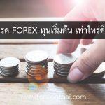ทุนเริ่มต้น Forex เท่าไหร่ดี ?