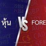 ทำไม Forex ถึงน่าลงทุนมากกว่าหุ้น