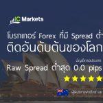 รีวิว โบรกเกอร์ IC Markets