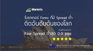 ic markets โบรกเกอร์ สเปรดต่ำอันดับโลก