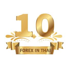 อันดับที่ 10 โบรกเกอร์ forex 2018