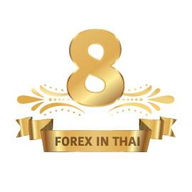 อันดับที่ 8 โบรกเกอร์ forex 2018