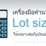 เครื่องมือคำนวณ Lot size ใน MT4