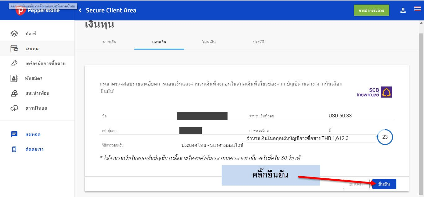 How-to-withdraw-money-from-pepperstone-to-Thai-Online-Banking-8