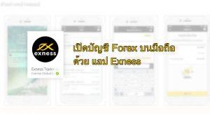 เปิดบัญชี Forex บนมือถือ ง่ายๆ ด้วยแอป Exness