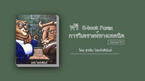 แจกฟรี Ebook Forex