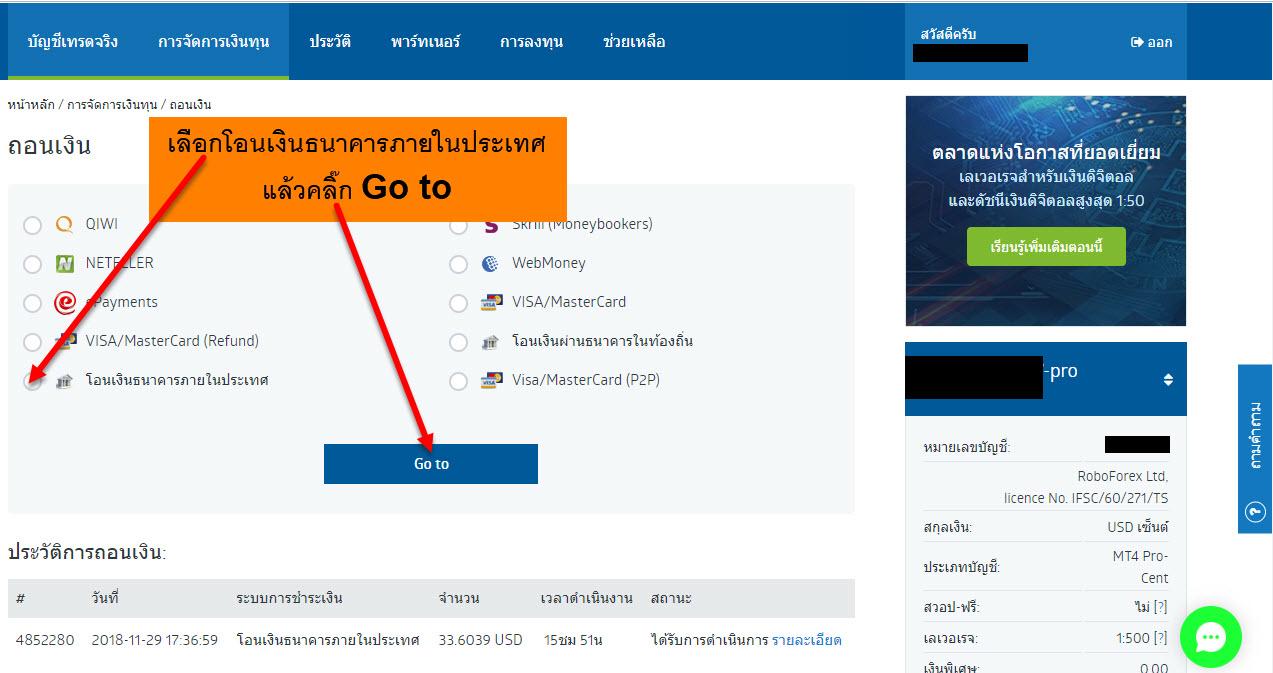 วิธีถอนเงินจากพอร์ต RoboForex ผ่านธนาคารไทยออนไลน์แบงก์กิ้ง คลิ๊กเพื่อดูภาพขยาย