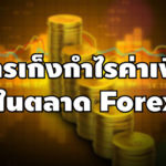 การเก็งกำไรค่าเงินในตลาด Forex