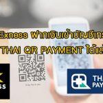 ใหม่ ! Exness ฝากเงินผ่าน Thai QR Payment ได้แล้ว วันนี้