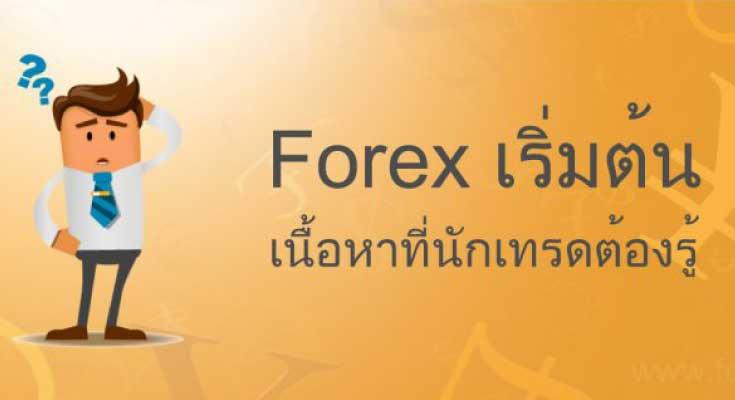 Forex เริ่มต้น และวิธีการ เทรด Forex