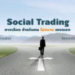 รีวิว Social Trading ลงทุน forex ไม่ต้องเทรดเอง