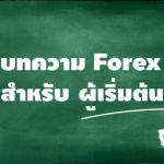 บทความ Forex สำหรับผู้เริ่มต้น