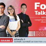 งาน Forex talk show 2020 ฟรีทุกที่นั่ง!