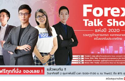forex talk show cover