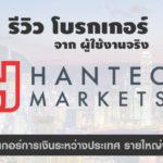 โบรกเกอร์ Hantec Markets ดีไหม รีวิว จากคนใช้จริง
