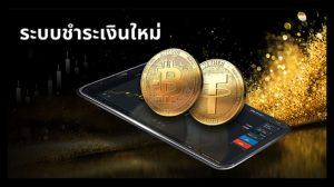 exness ชำระเงินแบบใหม่ bitcoin